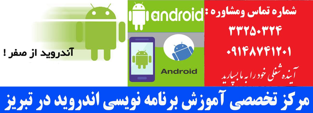 آموزش برنامه نویسی اندروید در تبریز