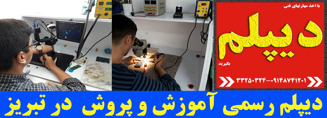 اخذ مدرک دیپلم رسمی در تبریز
